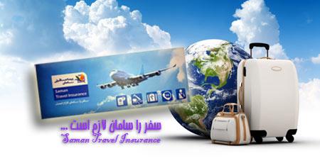 SAMAN-travel-insurance (TRAVIS)